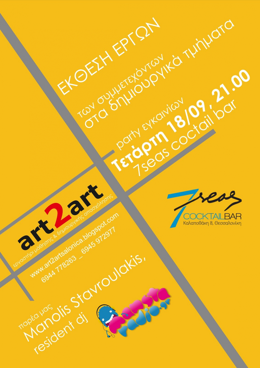 Вечеринка выставки мастерской Art2Art!