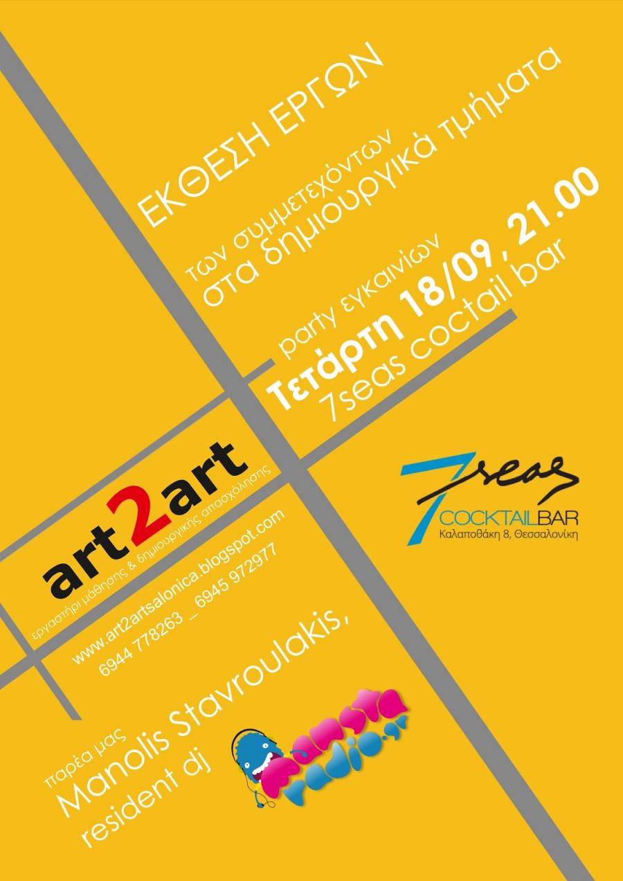 Party Έκθεσης Εργαστηρίου Art2Art